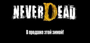 NeverDead. Видео #4