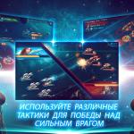 Скриншот Galaxy Legend – Изображение 4