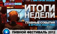 Итоги недели. Выпуск 19 - с Виктором Зуевым