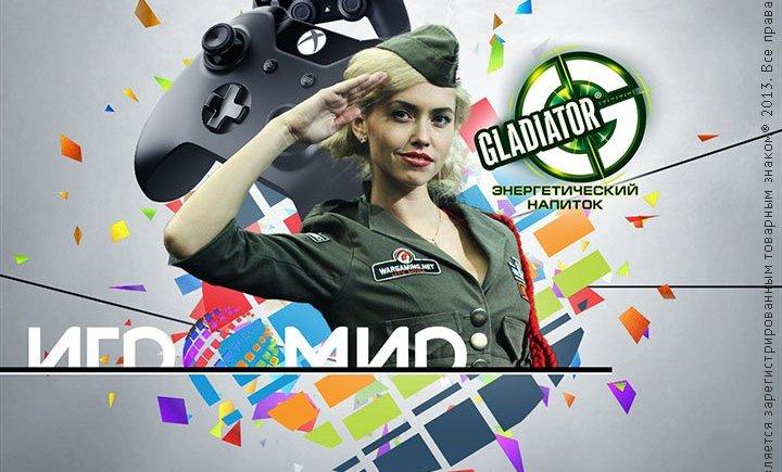 Игромир-2013. Новый Союз