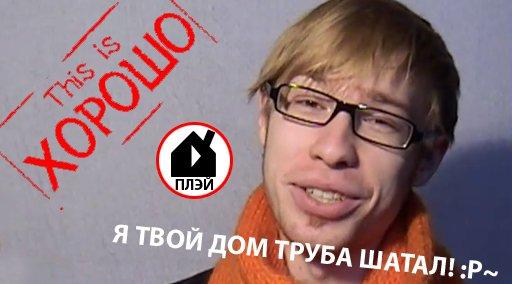 Я твой дом труба шатал! :P~