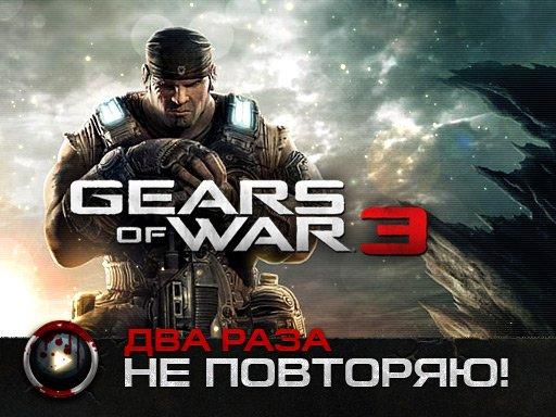 Gears of War 3. Видеопревью