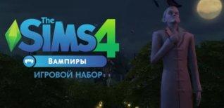 "The Sims 4. Набор контента ""Вампиры"""