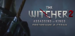 The Witcher 2: Assassins of Kings. Видео #15