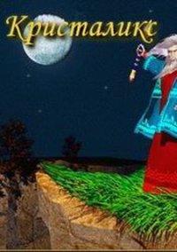 Кристаликс – фото обложки игры