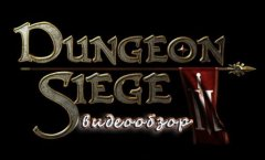 Dungeon Siege 3 (Видеообзор)