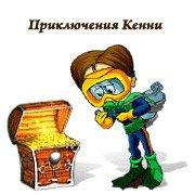 Обложка Приключения Кенни