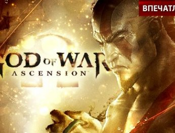 God of War: Ascension. Впечатления.