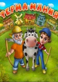 Обложка Ферма Мания Онлайн