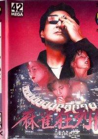 Mahjong Kyōretsuden – фото обложки игры