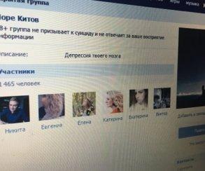 ВКонтакте удаляет комментарии с фразами и хэштегами из «групп смерти»