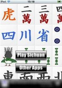 Обложка Tiger Sichuan