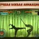 Скриншот Shadow Fight 2