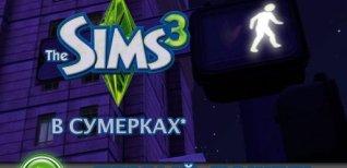 The Sims 3: В сумерках. Видео #1