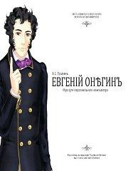 Обложка Евгенiй Онѣгинъ