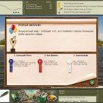 Скриншот Русская рыбалка 2 – Изображение 15