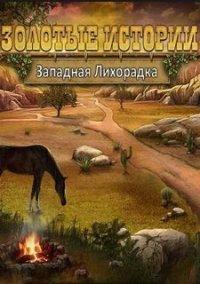 Золотые истории. Западная лихорадка – фото обложки игры