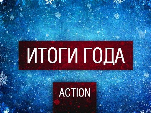 Итоги Года - Action