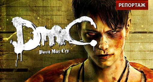 DmC: Devil May Cry. Впечатления от закрытого показа.. - Изображение 1