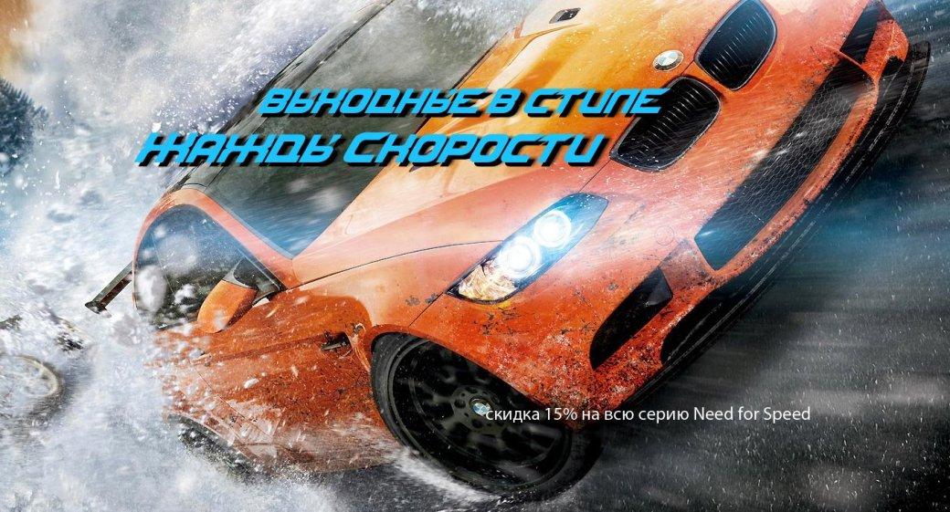 «Epic Канобу» устроил выходные скидок в честь выхода «Жажды скорости» - Изображение 1