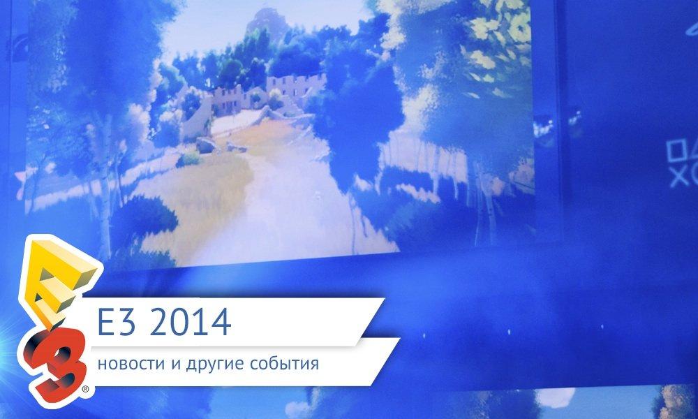 E3 2014: все новости и события - Изображение 7