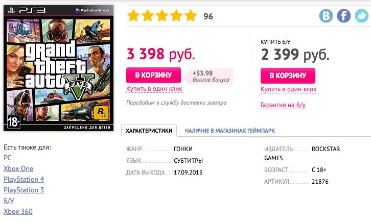 [Обновляется] Выросли цены на GTA V и другие игры для консолей . - Изображение 4
