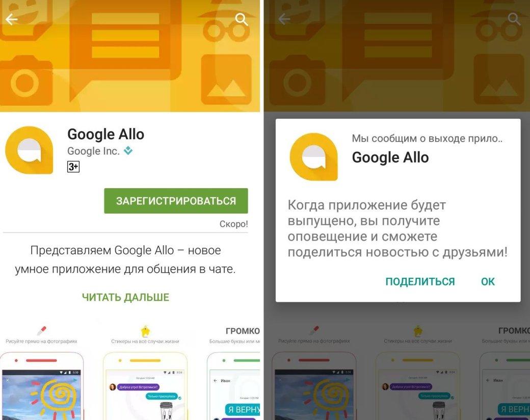 Google выпустила мессенджер Allo ссобственным аналогом Siri - Изображение 3