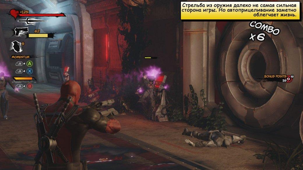 Обзор Deadpool - Мексиканский фастфуд. - Изображение 4