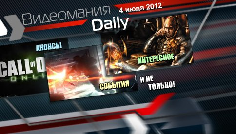 """Выпуск """"Видеомании Daily"""" прекращен - Изображение 1"""