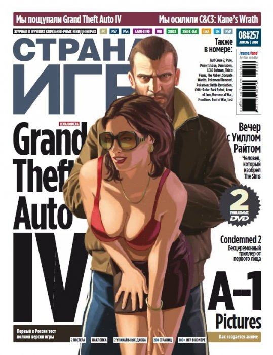 Купите журнал: Сергей Думаков про смерть игровой прессы - Изображение 1