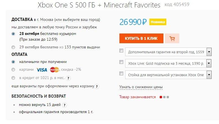Старт продаж Xbox One SвРоссии: где купить исколько стоит? - Изображение 1