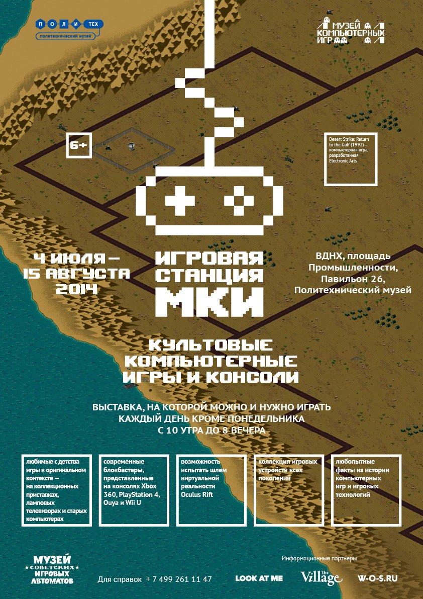 В Москве откроется выставка об истории видеоигр  - Изображение 2