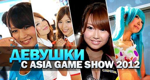 Девушки с Asia Game Show 2012 - Изображение 1