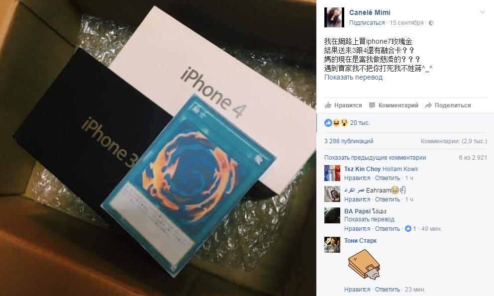Шутник прислал девушке iPhone 3G и4 вместо 7 ипредложил их«сложить» - Изображение 1