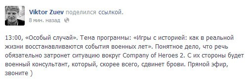 Company of Heroes 2 - главная тема дня на КП-ТВ - Изображение 1