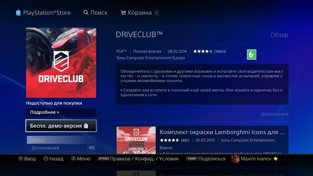 Как загрузить бесплатную версию Driveclub на PS4 - Изображение 7