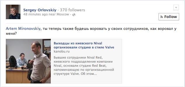 Орловский обвинил экс-главу Nival Red в присвоении чужой зарплаты - Изображение 1