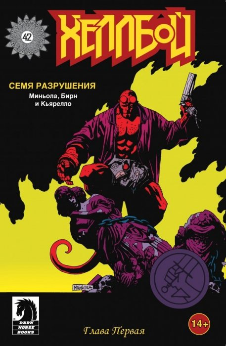 Мнение о комиксе Hellboy - Изображение 1