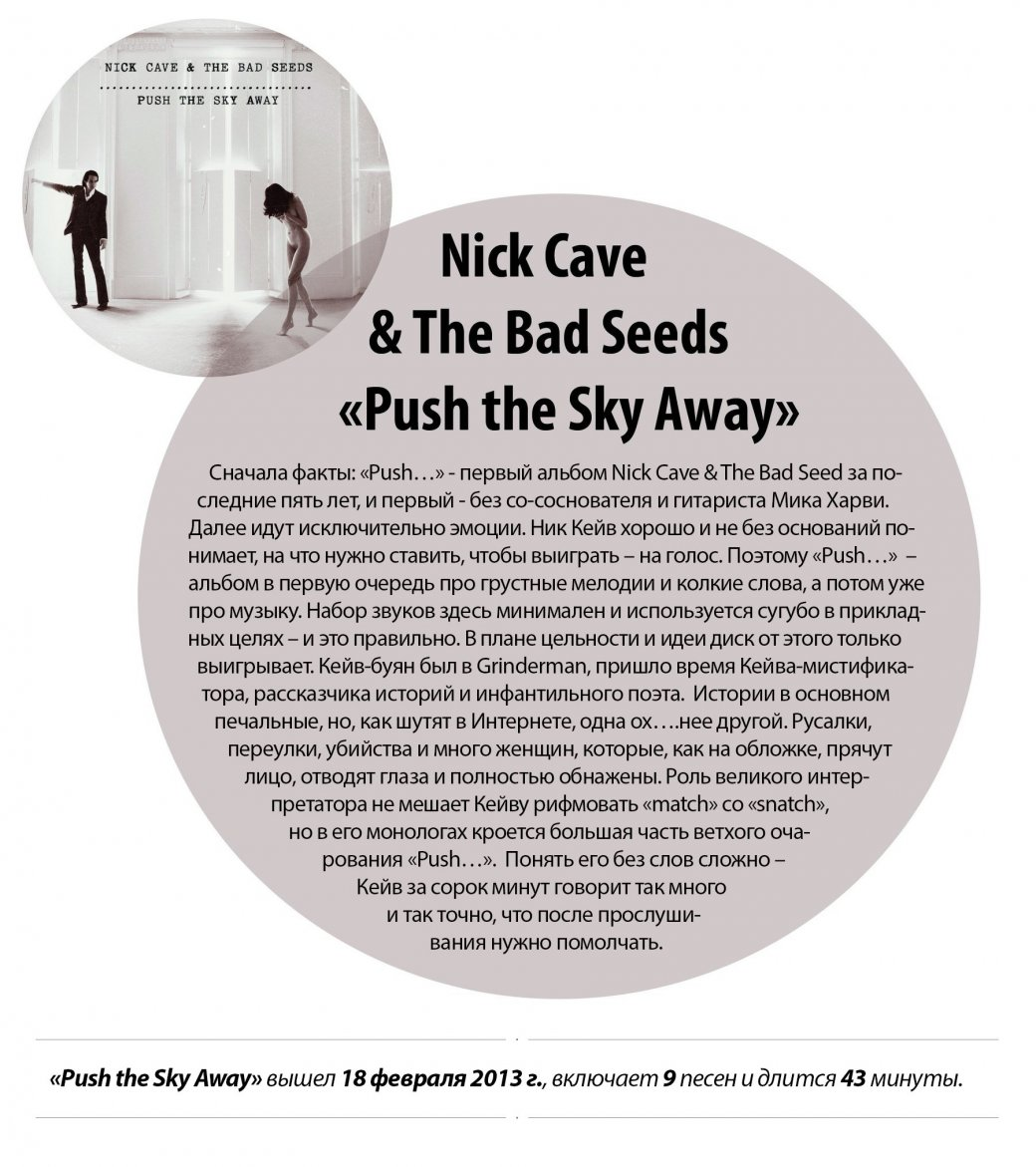 "Альбом недели: Nick Cave & The Bad Seeds ""Push the Sky Away"" - Изображение 2"