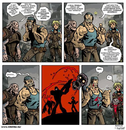 Канобу-комикс. Весь первый сезон - Изображение 38