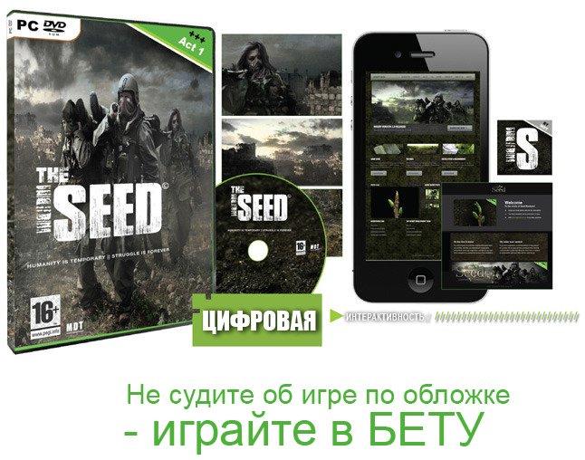 Гость с Kickstarter: The Seed - Изображение 16