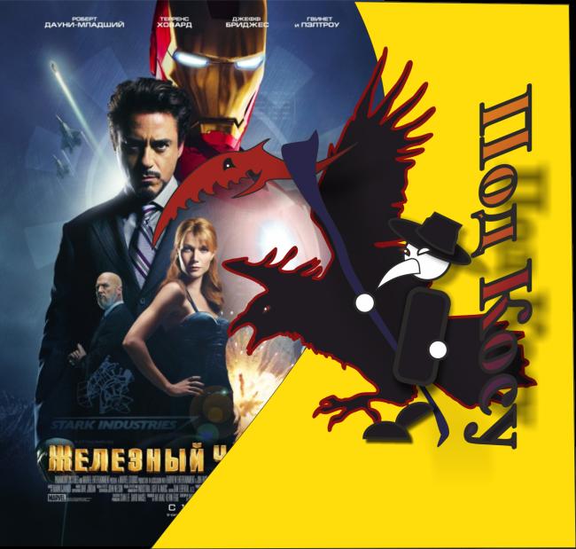 Обзор фильма- Железный человек - Изображение 1