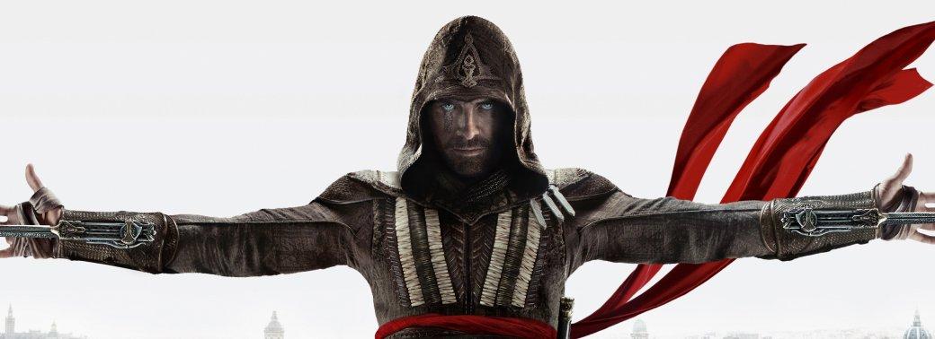 Что не так с фильмом «Кредо Убийцы» (Assassin's Creed). - Изображение 1