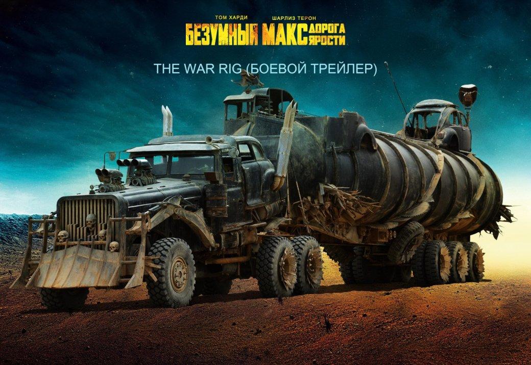 Галерея машин, кадров и постеров к «Безумному Максу: Дорога Ярости» - Изображение 27