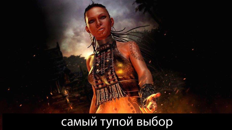 Мнение о  Far Cry 3 - Изображение 3