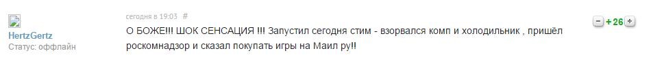 Как Рунет отреагировал на внесение Steam в список запрещенных сайтов - Изображение 42