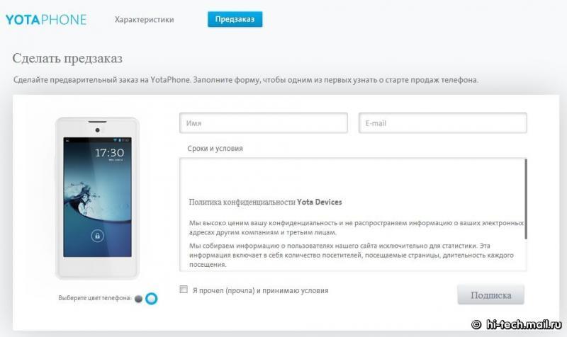 Первый российский смартфон появится в продаже в ноябре - Изображение 1