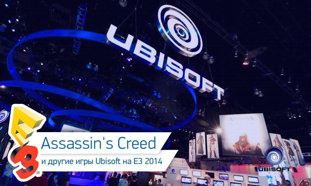 E3 2014: все новости и события - Изображение 4