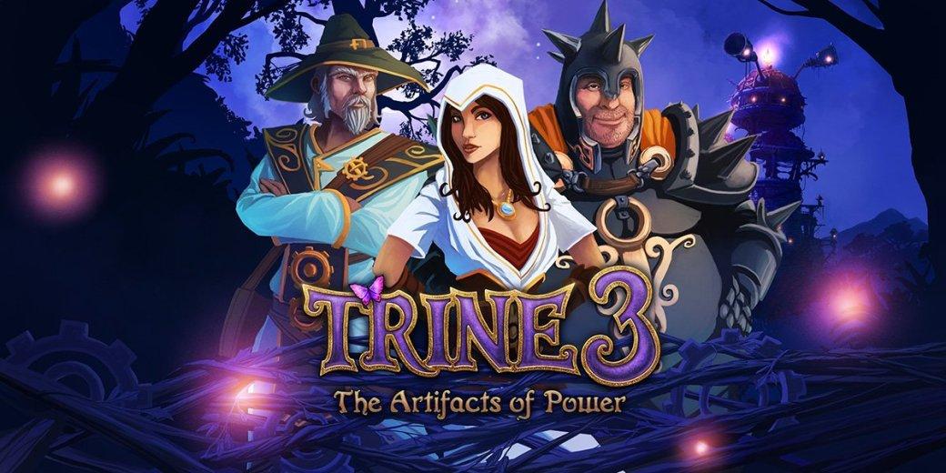 Trine 3 вышла на PlayStation 4 - Изображение 1