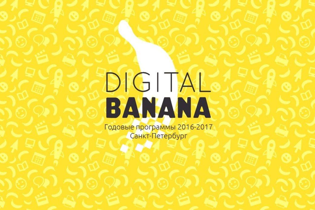 Проект Digital Banana научит петербургских школьников IT-грамотности - Изображение 1